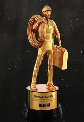 статуэтка монтажник года