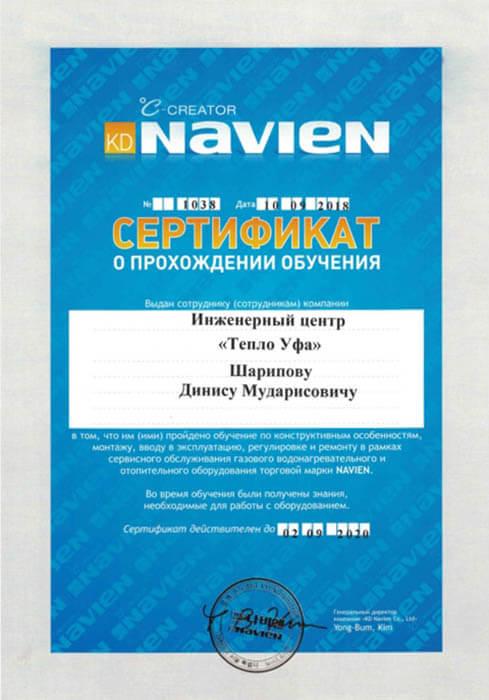 сертификат Navien