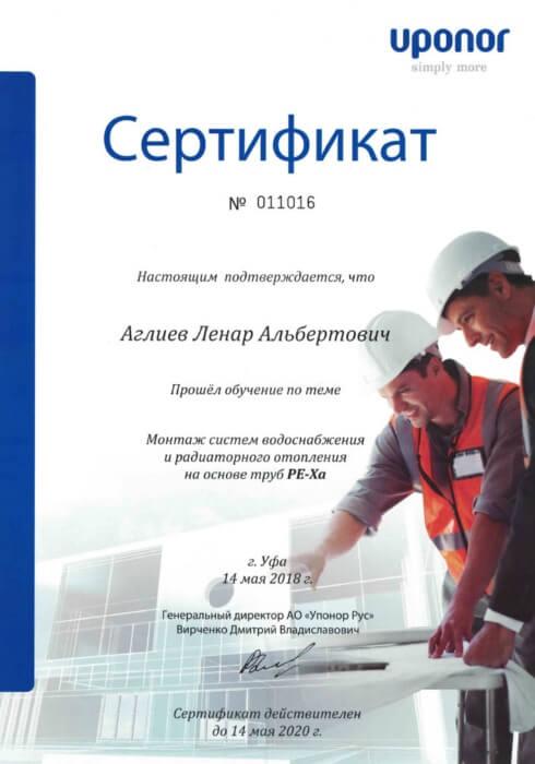 сертификат Uponor 1