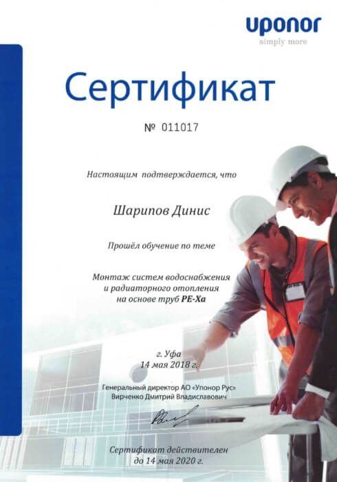сертификат Uponor 2