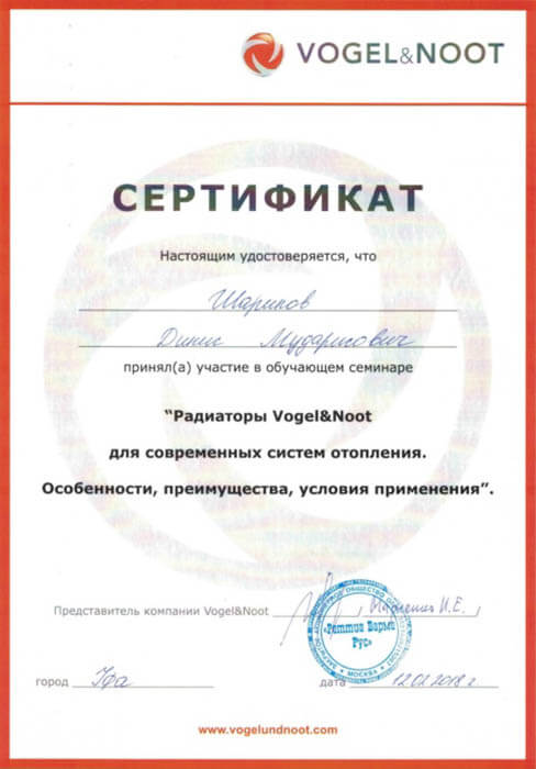 сертификат Vogelnoot