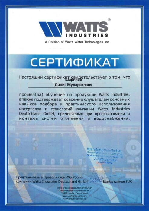 сертификат watts industries